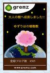 gremz-earth.jpg