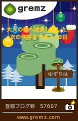 20121225-クリスマス-20.jpg
