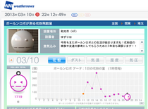20130310.png