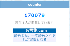 20140123counter.jpg